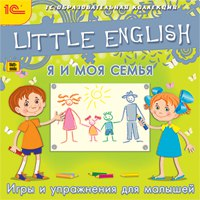 Dvd. little english. я и моя семья. игры и упражнения для малышей, 1С