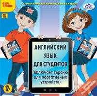 Dvd. английский язык для студентов, 1С
