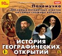 Cd-rom. почемучка. история географических открытий, 1С