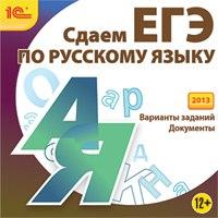 Cd-rom. сдаем егэ по русскому языку (2013), 1С