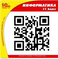 Cd-rom. информатика. 11 класс, 1С