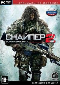 Dvd. снайпер. воин-призрак 2. специальное издание, Новый диск