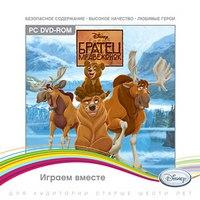 Dvd. братец медвежонок (новейшее издание), Новый диск