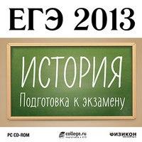 Cd-rom. егэ 2013. история. подготовка к экзамену, Новый диск
