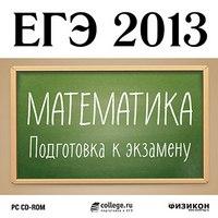 Cd-rom. егэ 2013. математика. подготовка к экзамену, Новый диск