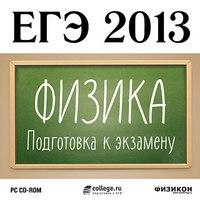 Cd-rom. егэ 2013. физика. подготовка к экзамену, Новый диск