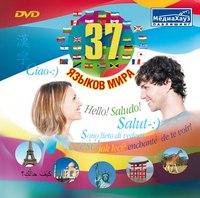 Dvd. 37 языков мира, МедиаХауз