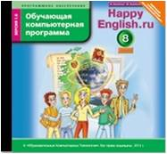 "Cd-rom. английский язык. 8 класс. обучающая компьютерная программа к умк ""счастливый английский.ру""/""happy english.ru"". фгос, Титул"