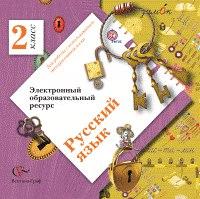 Cd-rom. русский язык. 2 класс. электронный образовательный ресурс для работы в классе. фгос, Вентана-Граф
