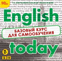 Cd-rom. english today. базовый курс для самообучения (количество cd дисков: 2), 1С