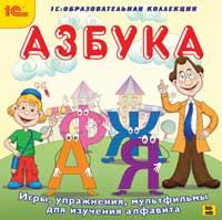 Dvd. азбука. игры, упражнения, мультфильмы для изучения алфавита, 1С