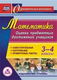 Cd-rom. математика. 3-4 классы. оценка предметных достижений учащихся. самостоятельные, контрольные, проверочные работы, Учитель