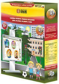 Cd-rom. интерактивное учебное пособие. обж. здоровье человека, правила поведения дома, на улице, на дороге, в лесу. фгос, Экзамен-Медиа