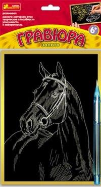 """Гравюра с эффектом золота """"лошадь"""", Ранок"""