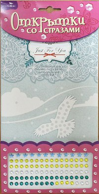 "Открытки со стразами ""птица в небе. just for you"", Стрекоза"