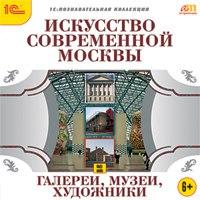 Cd-rom. искусство современной москвы. галереи, музеи, художники, 1С