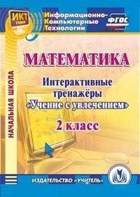 """Cd-rom. математика. 2 класс. интерактивные тренажеры """"учение с увлечением"""", Учитель"""