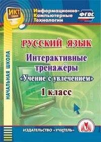 """Cd-rom. русский язык. 1 класс. интерактивные тренажеры """"учение с увлечением"""", Учитель"""