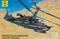 """Модель ударный вертолет """"черная акула"""", 1:72, Моделист"""