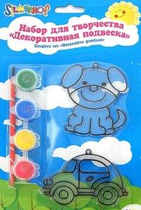 """Набор для творчества """"декоративная подвеска. щенок и автомобиль"""", Silwerhof"""