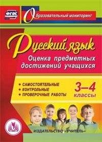 Cd-rom. русский язык. 3-4 классы. оценка предметных достижений учащихся. компакт-диск для компьютера: самостоятельные. контрольн, Учитель