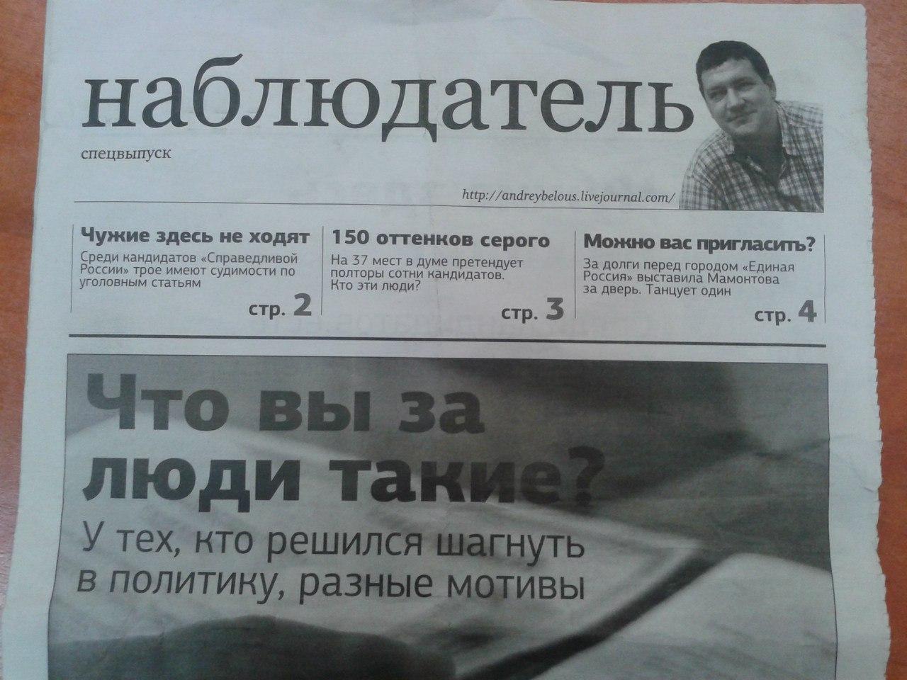 Нечистоплотность и двуличие «Единой России». Кто завалил Томск грязным «предвыборным пиаром»?