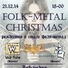 Folk-Metal Christmas/21 декабря/ ISKANDER