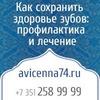 Стоматология «Авиценна», г. Челябинск