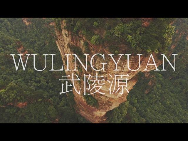 Национальный лесной парк в городском округе Чжанцзяцзе, провинция Хунань, Китай.