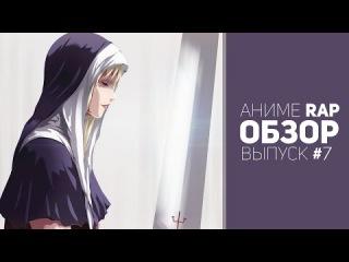 Аниме Обзор #7 [Клеймор / Claymore]