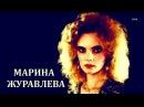 Марина Журавлёва - Малина