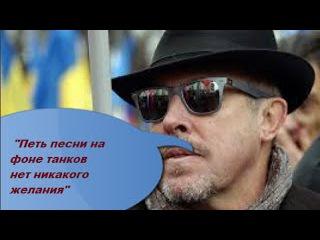 А Maкаpевuч не будет петь рядом с танками и самолетами  России  Шнур ответил на жест Макаревича