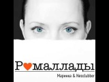 НОВИНКА! Маринка &amp Neoclubber - Утопия
