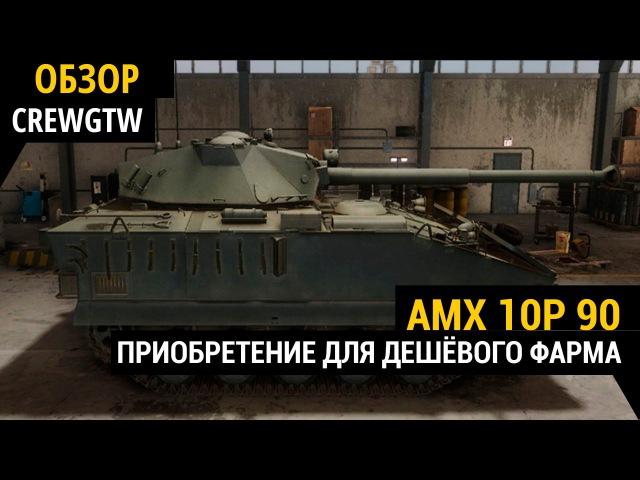 Armored Warfare - AMX-10P 90