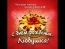 Поздравление с Днём Рождения для Любочки