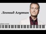 Леонид Агутин - Аэропорты (Piano Cover)