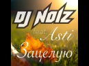 DJ Noiz feat. Asti - Зацелую (DJ Maxtal Radio Mix)