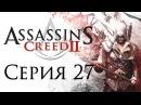 Assassin's Creed 2 - Прохождение игры на русском [#27] ПОБОЧНЫЕ ЗАДАНИЯ
