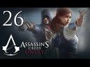 Assassin's Creed Unity Прохождение на русском 26