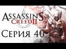 Assassin's Creed 2 - Прохождение игры на русском [#40]