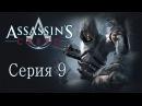 Assassin's Creed 1 Прохождение игры на русском 9