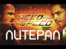 ЛИТЕРАЛ Need for Speed. Жажда скорости