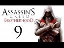 Assassin's Creed: Brotherhood - Прохождение игры на русском [ 9]