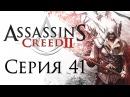 Assassin's Creed 2 - Прохождение игры на русском [#41]