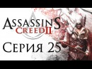 Assassin's Creed 2 - Прохождение игры на русском [#25]
