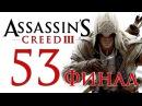 Assassin's Creed 3 - Прохождение игры на русском [ 53] ФИНАЛ