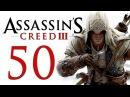 Assassin's Creed 3 - Прохождение игры на русском [50]