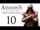 Assassin's Creed: Brotherhood - Прохождение игры на русском [ 10]