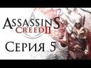Assassin's Creed 2 - Прохождение игры на русском [ 5]