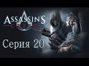 Assassin's Creed 1 - Прохождение игры на русском [20]